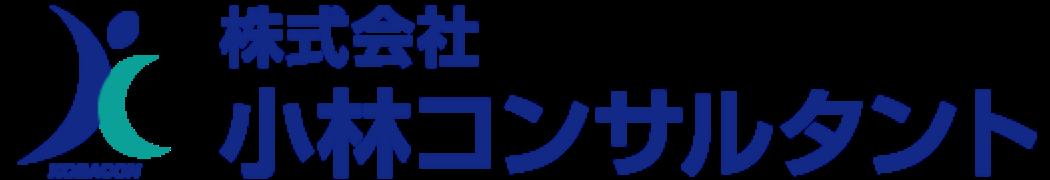 小林コンサルタントロゴ